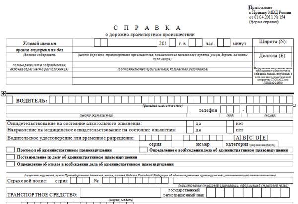 Справка о ДТП по форме 154: образец заполнения