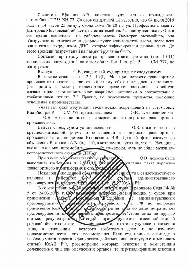 watermarked - постановление 12.27 ч.2.png
