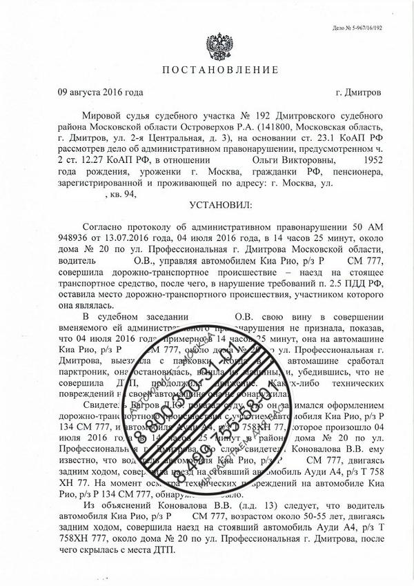 watermarked - постановление 12.27 ч.1.png