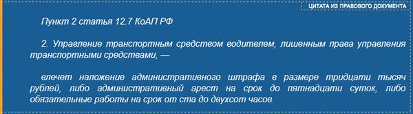 Пункт 2 ст. 12.7 КоАП РФ