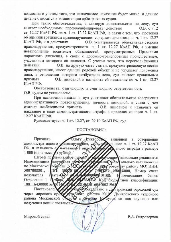 watermarked - постановление 12.27 ч.3.png