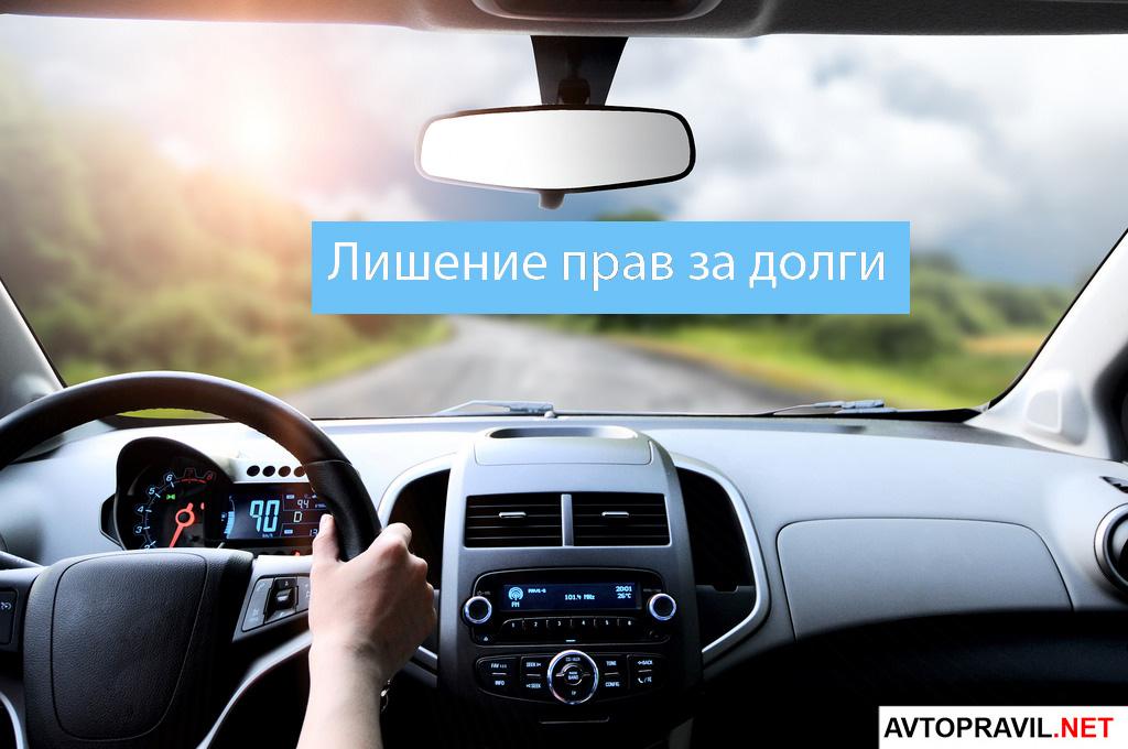 Лишение водительских прав за долги