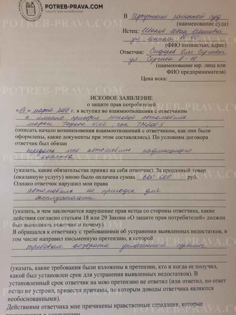 Пример заполнения иска о защите прав потребителей (1)