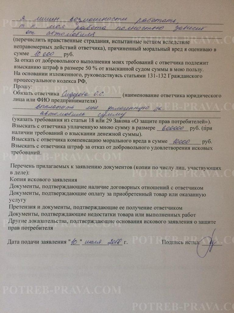Пример заполнения иска о защите прав потребителей (2)