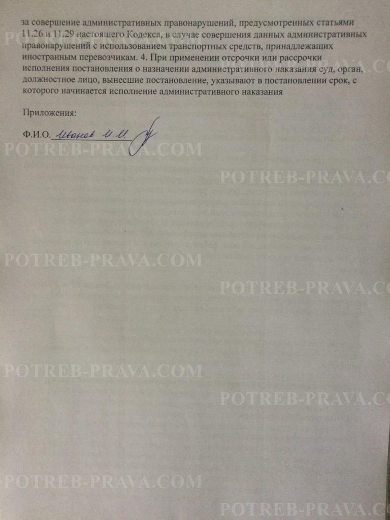 Пример заполнения постановления о наложении штрафа (1)