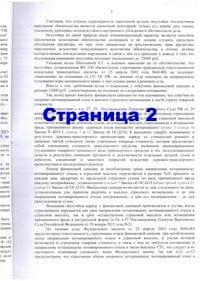 Суд воспользовался статье 333 ГК РФ