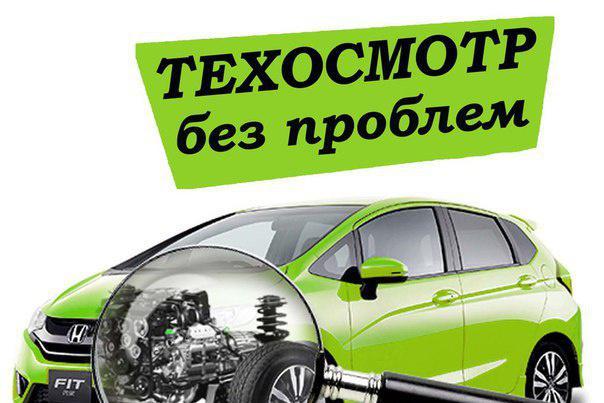 Техосмотр для ОСАГО 2019 - изменения, стоимость, где пройти технический осмотр автомобиля
