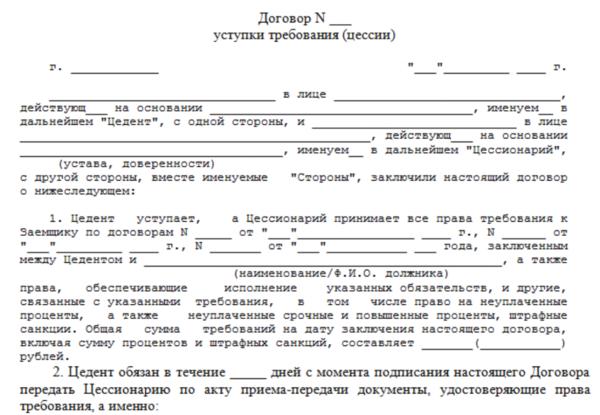 Договор уступки требования, пример.