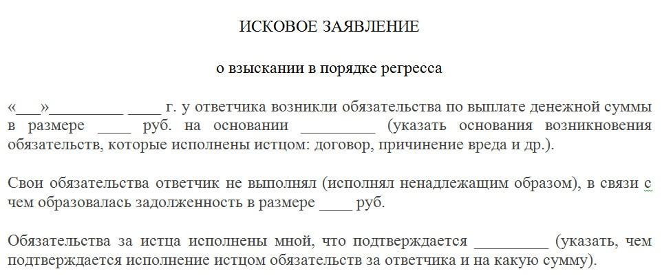 Исковое заявление о взыскании в порядке регресса