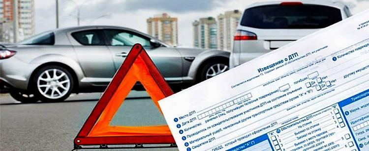 Акт осмотра транспортного средства после ДТП
