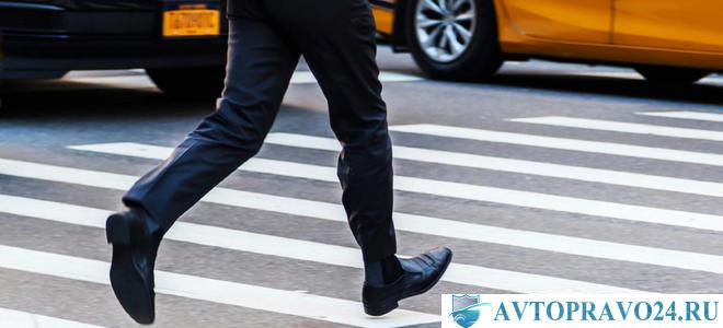 Наезд на пешехода ответственность