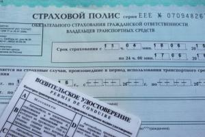Документы для обращения в страховую