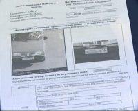 Уведомление о штрафе за превышение