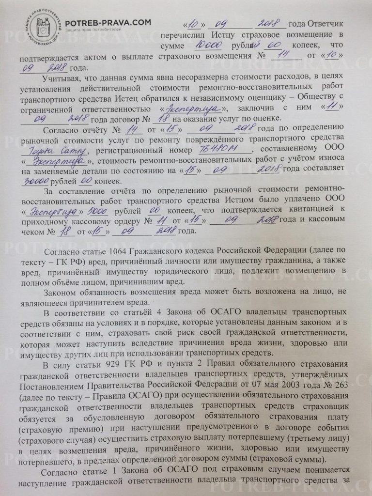Пример заполнения искового заявления о взыскании страхового возмещения (1)