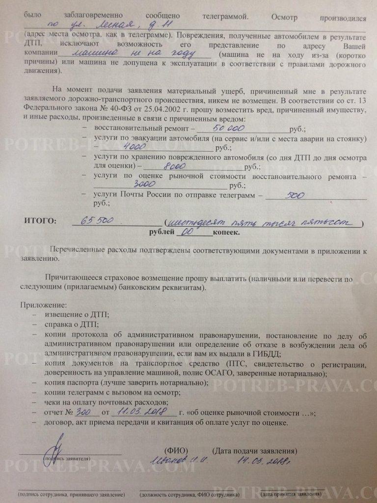 Пример заполнения заявления о страховой выплате (2)