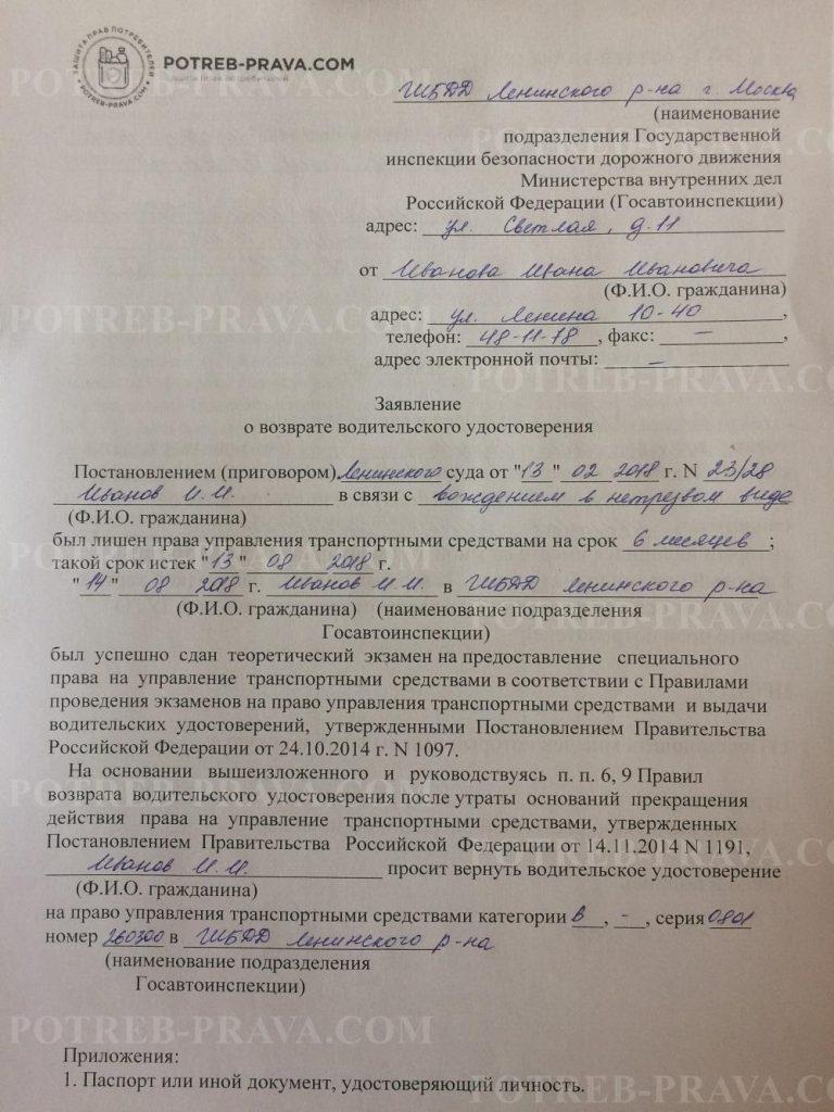 Пример заполнения заявления о возврате водительских прав (1)
