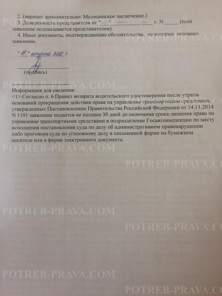 Пример заполнения заявления о возврате водительских прав (2)