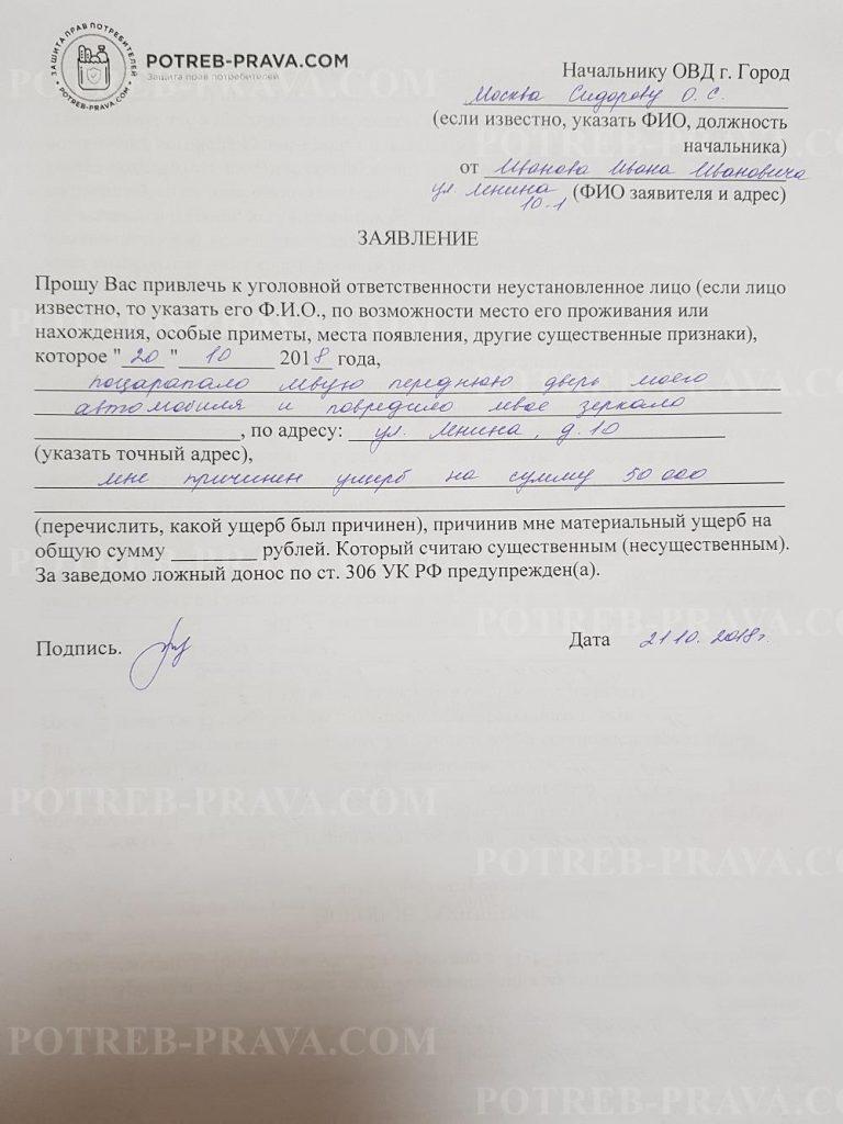 Пример заполнения заявления в полицию о порче имущества