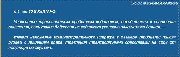 Цитата из правового документа - КоАП РФ п.1 ст.12.8