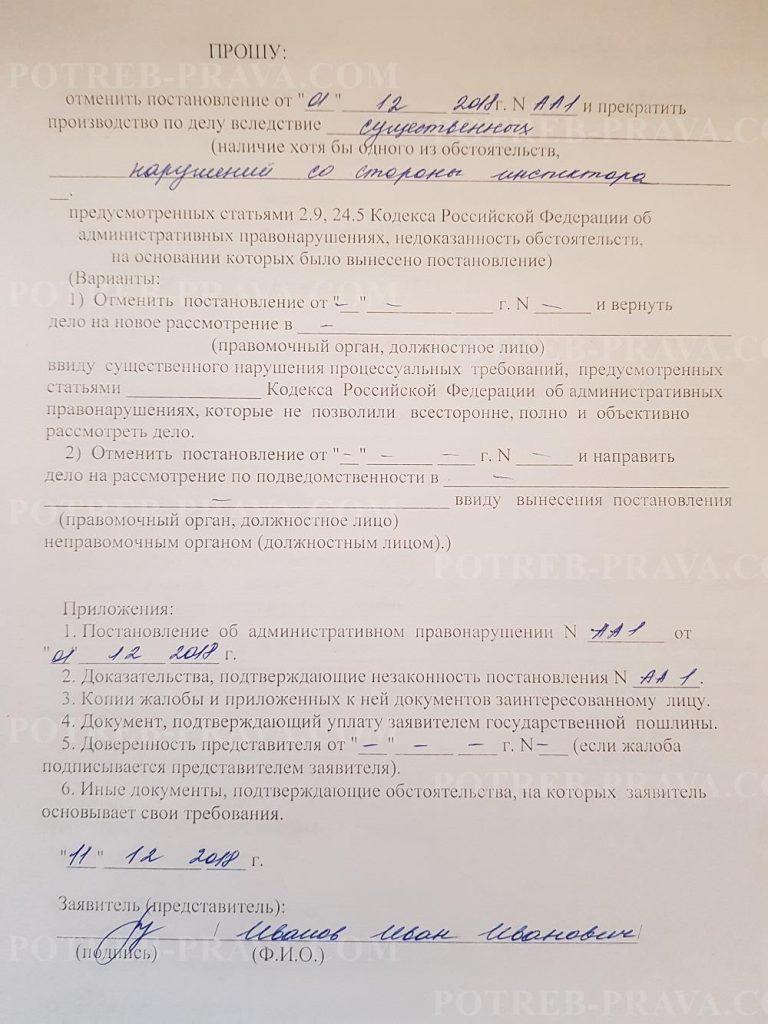 Пример заполнения искового заявления в суд об отмене постановления ГИБДД (1)
