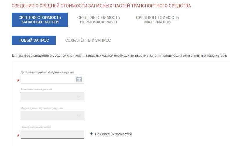 Страница справочника средней стоимости запасных частей на сайте РСА
